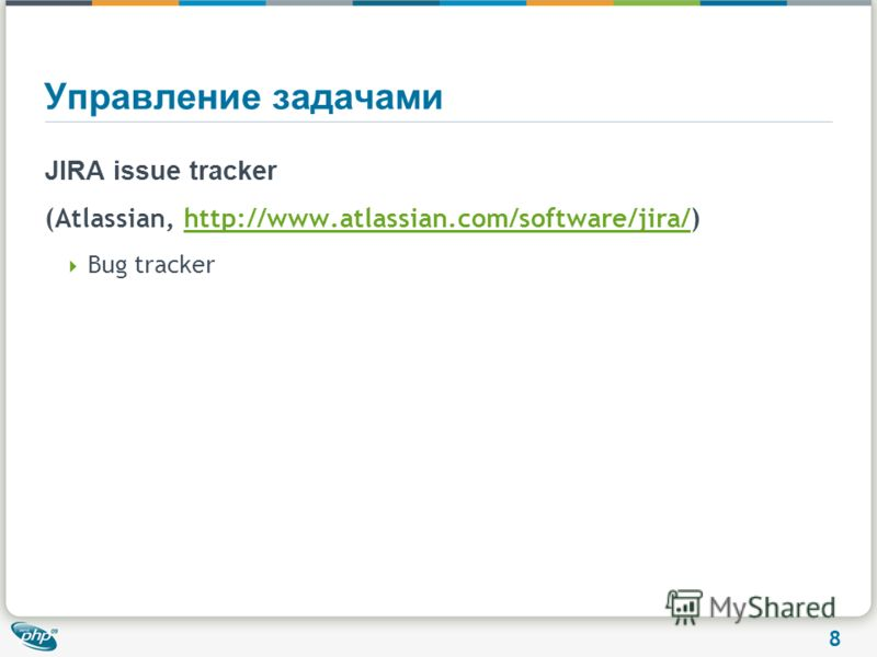 8 Управление задачами JIRA issue tracker (Atlassian, http://www.atlassian.com/software/jira/)http://www.atlassian.com/software/jira/ Bug tracker