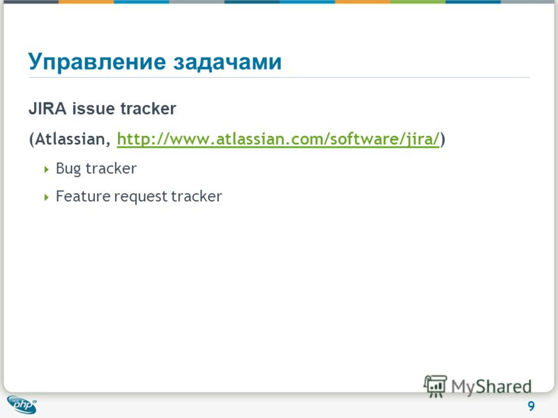 9 Управление задачами JIRA issue tracker (Atlassian, http://www.atlassian.com/software/jira/)http://www.atlassian.com/software/jira/ Bug tracker Feature request tracker
