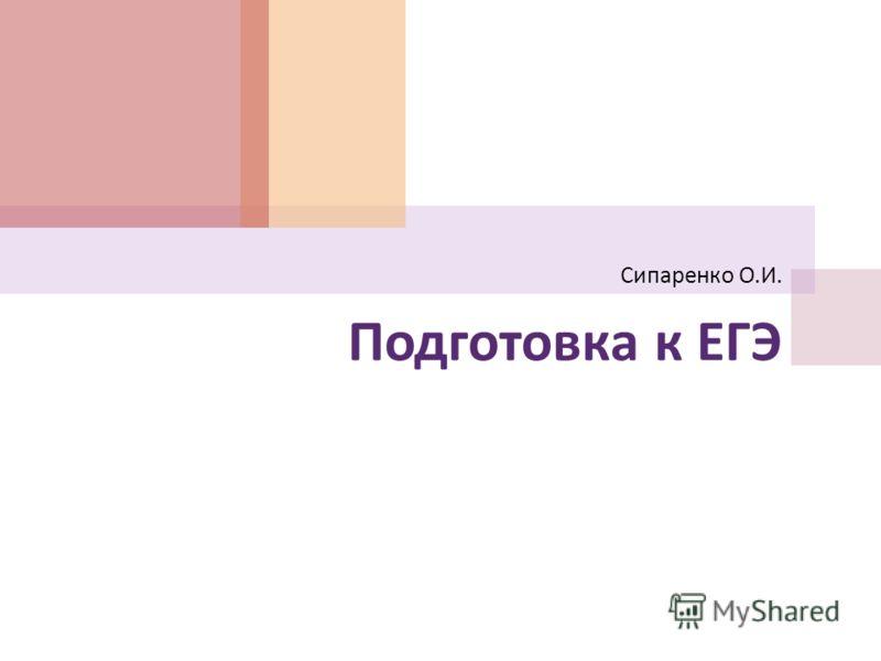 Подготовка к ЕГЭ Сипаренко О. И.
