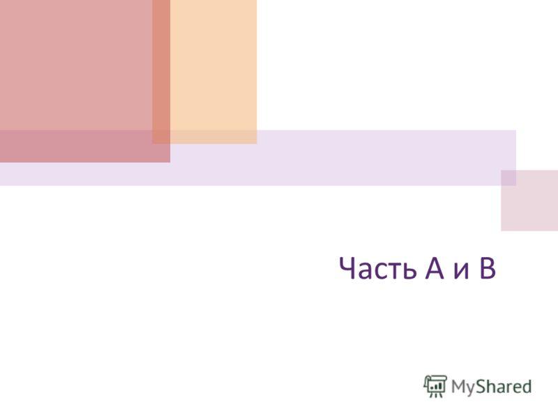 Часть А и В