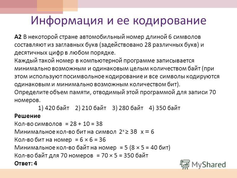 Информация и ее кодирование А 2 В некоторой стране автомобильный номер длиной 6 символов составляют из заглавных букв ( задействовано 28 различных букв ) и десятичных цифр в любом порядке. Каждый такой номер в компьютерной программе записывается мини