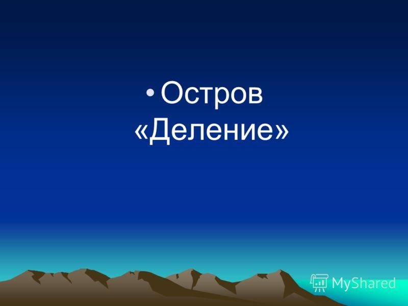Остров «Деление»