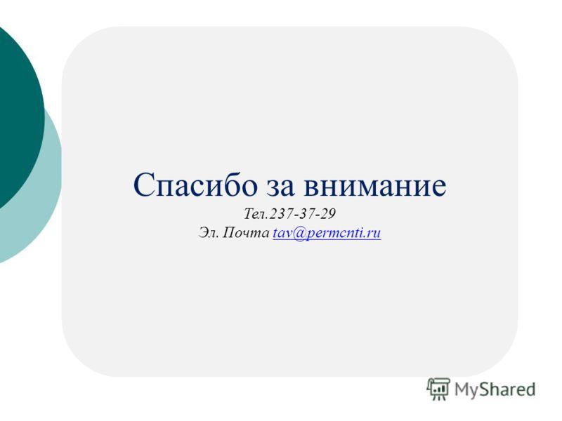 Спасибо за внимание Тел.237-37-29 Эл. Почта tav@permcnti.rutav@permcnti.ru