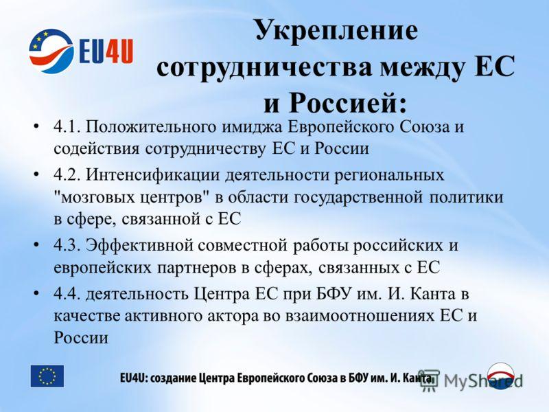 Укрепление сотрудничества между ЕС и Россией: 4.1. Положительного имиджа Европейского Союза и содействия сотрудничеству ЕС и России 4.2. Интенсификации деятельности региональных