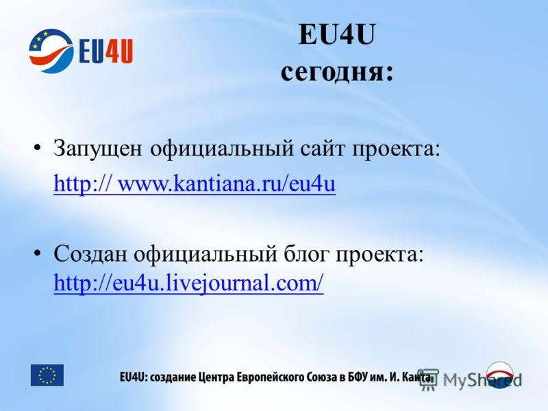 EU4U сегодня: Запущен официальный сайт проекта: http:// www.kantiana.ru/eu4u Создан официальный блог проекта: http://eu4u.livejournal.com/ http://eu4u.livejournal.com/