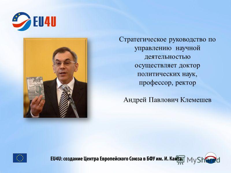 Стратегическое руководство по управлению научной деятельностью осуществляет доктор политических наук, профессор, ректор Андрей Павлович Клемешев