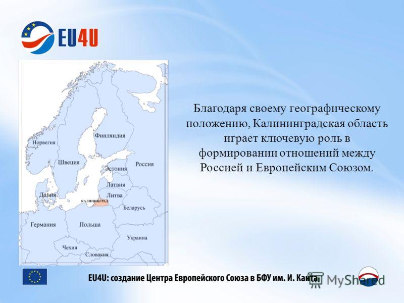 Благодаря своему географическому положению, Калининградская область играет ключевую роль в формировании отношений между Россией и Европейским Союзом.