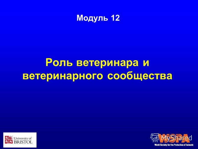 Роль ветеринара и ветеринарного сообщества Модуль 12