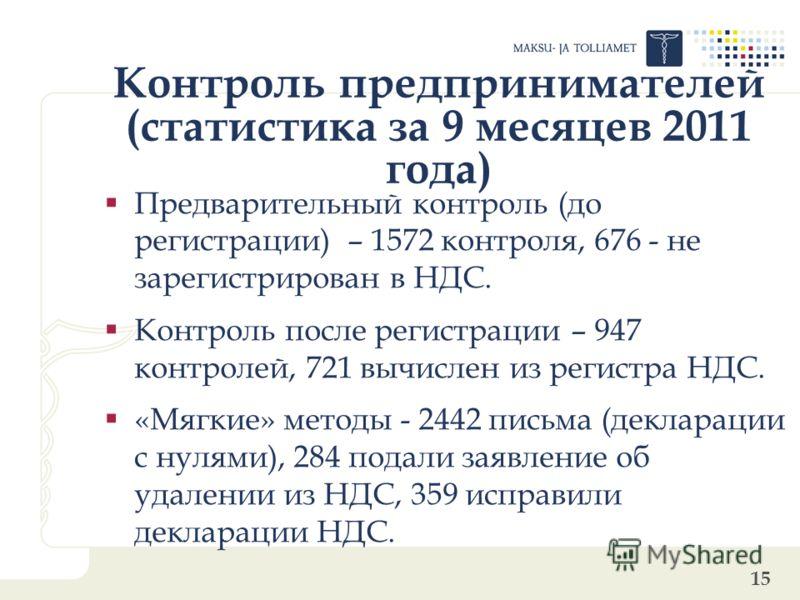 15 Контроль предпринимателей (статистика за 9 месяцев 2011 года) Предварительный контроль (до регистрации) – 1572 контроля, 676 - не зарегистрирован в НДС. Контроль после регистрации – 947 контролей, 721 вычислен из регистра НДС. «Мягкие» методы - 24