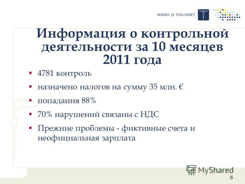 8 Информация о контрольной деятельности за 10 месяцев 2011 года 4781 контроль назначено налогов на сумму 35 млн. попадания 88% 70% нарушений связаны с НДС Прежние проблемы - фиктивные счета и неофициальная зарплата