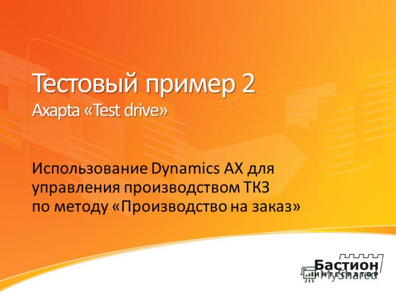 Тестовый пример 2 Axapta «Test drive» Использование Dynamics AX для управления производством ТКЗ по методу «Производство на заказ»