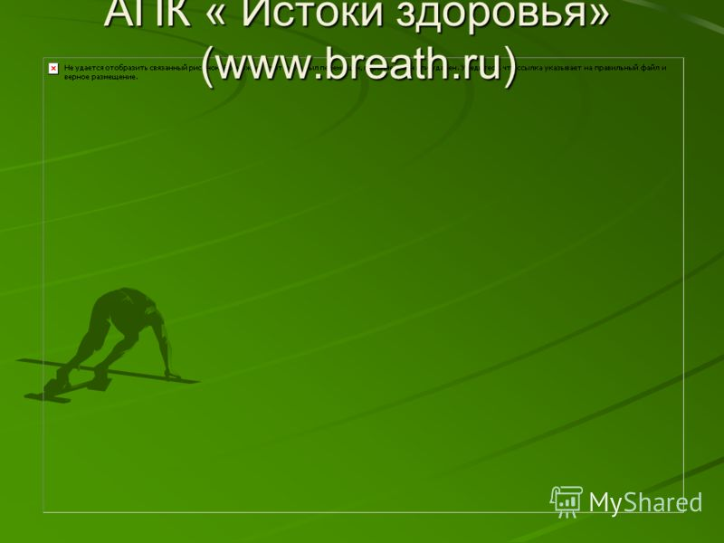 АПК « Истоки здоровья» (www.breath.ru)