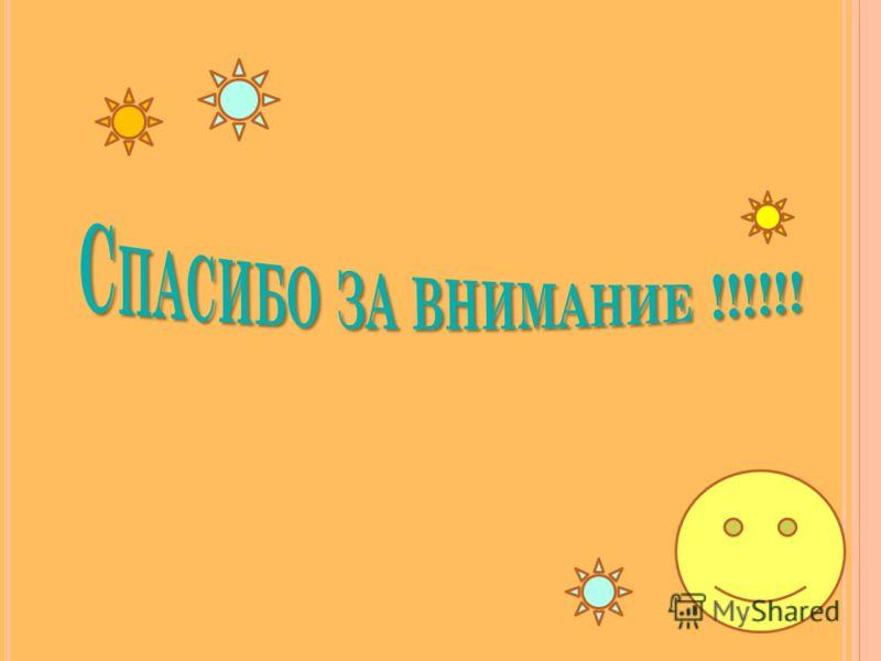 И СПОЛЬЗОВАННЫЕ РЕСУРСЫ www.mycountry.az http://ok.ya1.ru/uploads/posts www.narodko.ru/article/ yatsenko/turky.htm www.vom.mn/ru/index. php?option=com_content... www.ka2.ru/under/ fobos_way.html www.kulichki.com/ ~gumilev/maps/ot2.htm blog.turklib.co