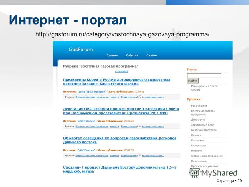 Страница 29 Интернет - портал http://gasforum.ru/category/vostochnaya-gazovaya-programma/