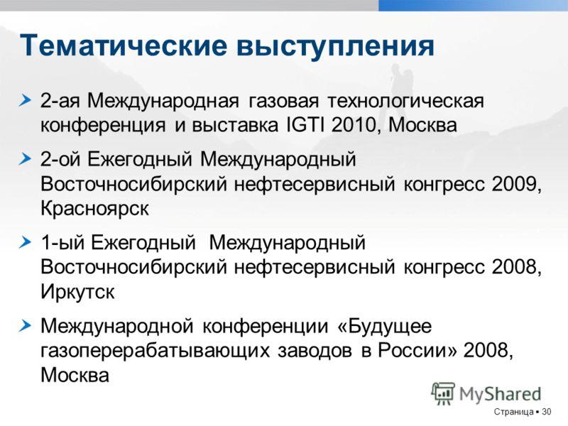 Страница 30 2-ая Международная газовая технологическая конференция и выставка IGTI 2010, Москва 2-ой Ежегодный Международный Восточносибирский нефтесервисный конгресс 2009, Красноярск 1-ый Ежегодный Международный Восточносибирский нефтесервисный конг