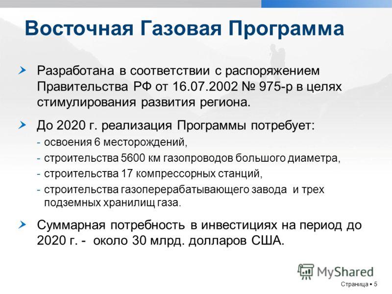 Страница 5 Разработана в соответствии с распоряжением Правительства РФ от 16.07.2002 975-р в целях стимулирования развития региона. До 2020 г. реализация Программы потребует: -освоения 6 месторождений, -строительства 5600 км газопроводов большого диа