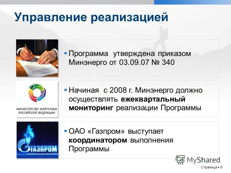 Страница 6 Управление реализацией Программа утверждена приказом Минэнерго от 03.09.07 340 Начиная с 2008 г. Минэнерго должно осуществлять ежеквартальный мониторинг реализации Программы ОАО «Газпром» выступает координатором выполнения Программы