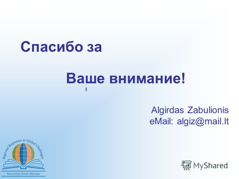 Спасибо за Ваше внимание! Algirdas Zabulionis eMail: algiz@mail.lt !