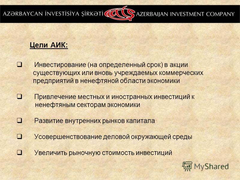 Инвестирование (на определенный срок) в акции существующих или вновь учреждаемых коммерческих предприятий в ненефтяной области экономики Привлечение местных и иностранных инвестиций к ненефтяным секторам экономики Развитие внутренних рынков капитала