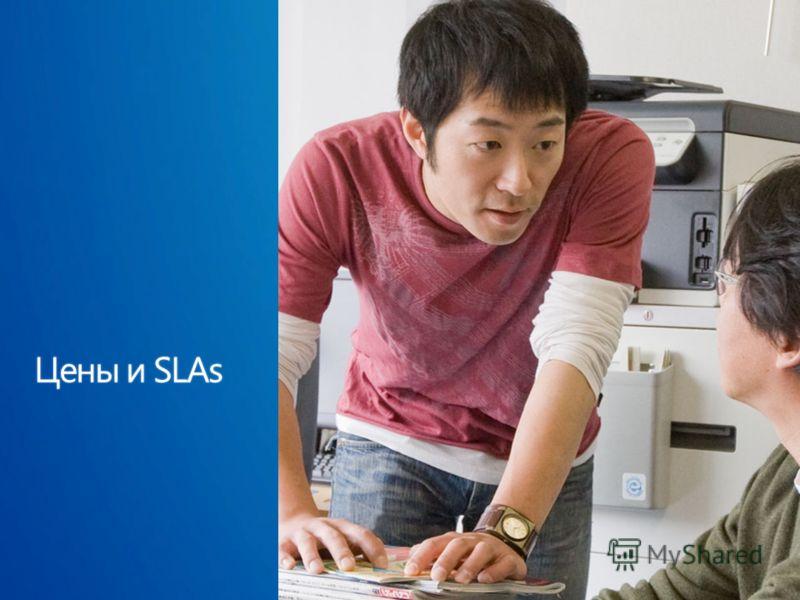 Цены и SLAsЦены и SLAs