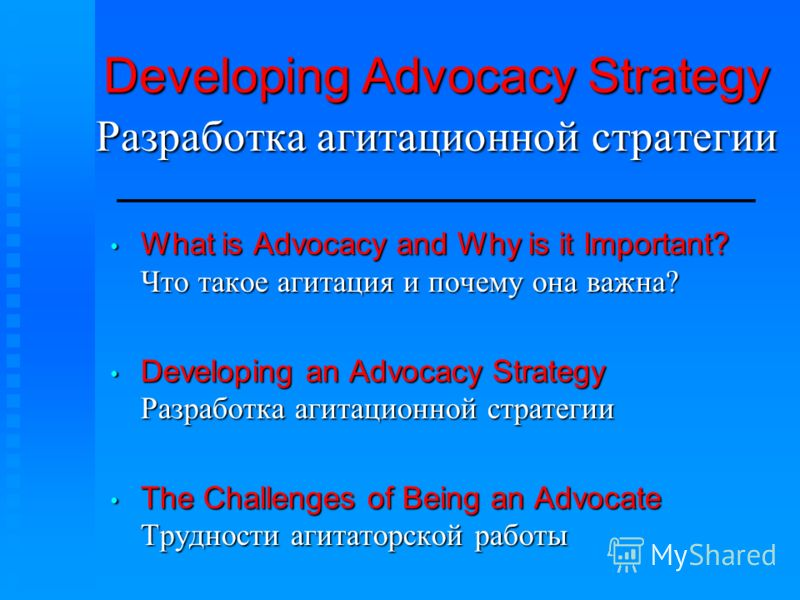 Developing Advocacy Strategy Разработка агитационной стратегии What is Advocacy and Why is it Important? Что такое агитация и почему она важна? What is Advocacy and Why is it Important? Что такое агитация и почему она важна? Developing an Advocacy St