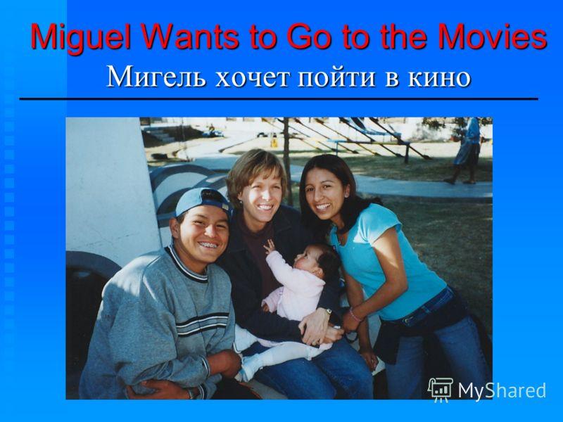 Miguel Wants to Go to the Movies Мигель хочет пойти в кино ______________________________