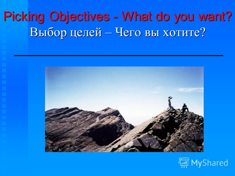 Picking Objectives - What do you want? Выбор целей – Чего вы хотите? _____________________________