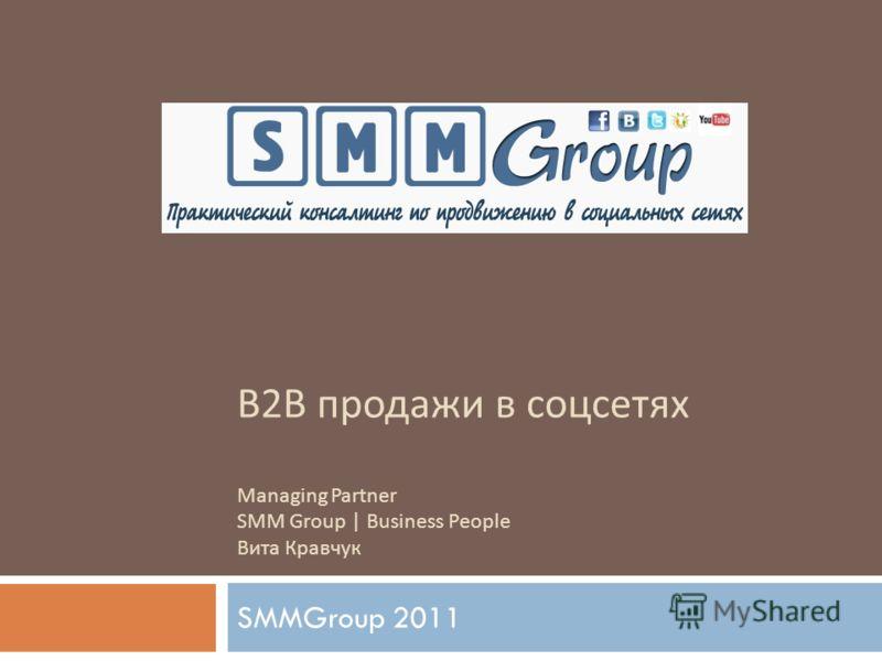 B2B продажи в соцсетях Managing Partner SMM Group | Business People Вита Кравчук SMMGroup 2011