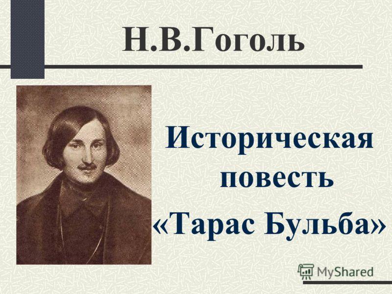 Н.В.Гоголь Историческая повесть «Тарас Бульба»