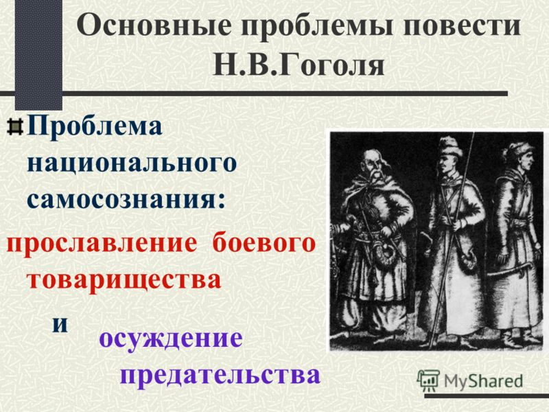 Основные проблемы повести Н.В.Гоголя Проблема национального самосознания: прославление боевого товарищества и осуждение предательства