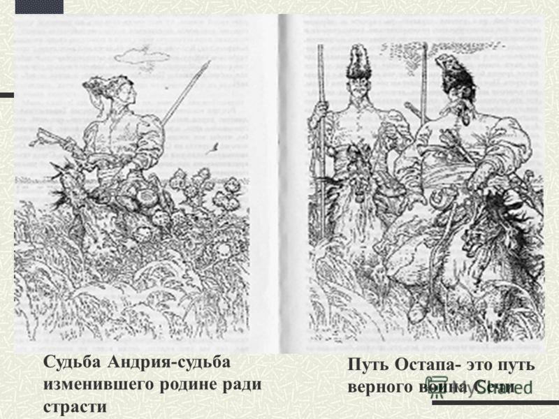 Путь Остапа- это путь верного воина Сечи Судьба Андрия-судьба изменившего родине ради страсти
