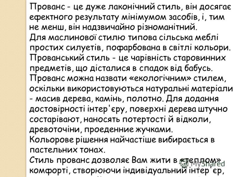 Макет спальні Підготували: Бондар О. Гладка Ю.