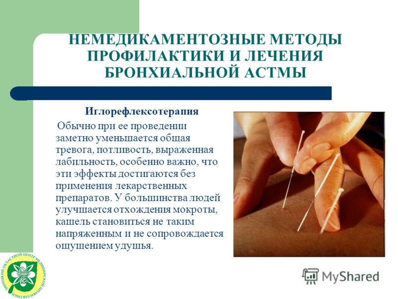 НЕМЕДИКАМЕНТОЗНЫЕ МЕТОДЫ ПРОФИЛАКТИКИ И ЛЕЧЕНИЯ БРОНХИАЛЬНОЙ АСТМЫ Иглорефлексотерапия Обычно при ее проведении заметно уменьшается общая тревога, потливость, выраженная лабильность, особенно важно, что эти эффекты достигаются без применения лекарств