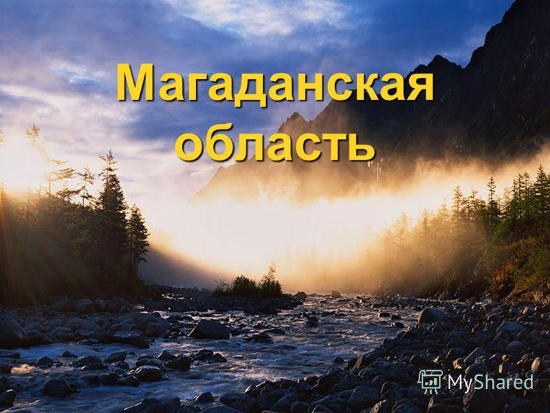1 Магаданскаяобласть