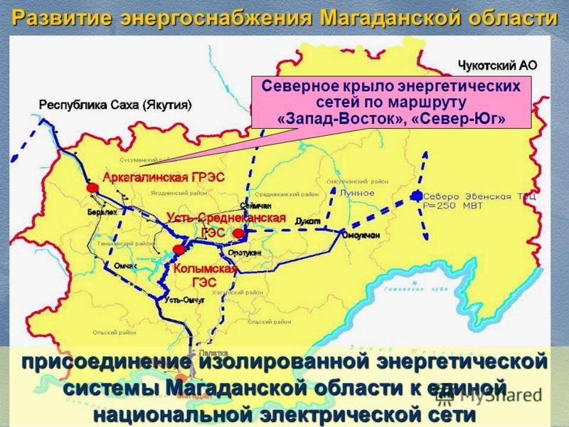 2121 Развитие энергоснабжения Магаданской области Северное крыло энергетических сетей по маршруту «Запад-Восток», «Север-Юг» присоединение изолированной энергетической системы Магаданской области к единой национальной электрической сети