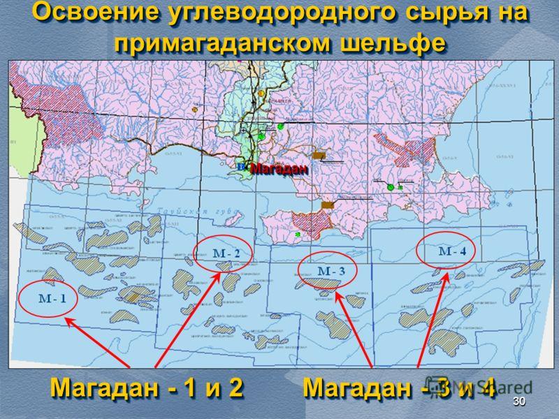 3030 Магадан - 1 и 2 Магадан - 3 и 4 Освоение углеводородного сырья на примагаданском шельфе МагаданМагадан