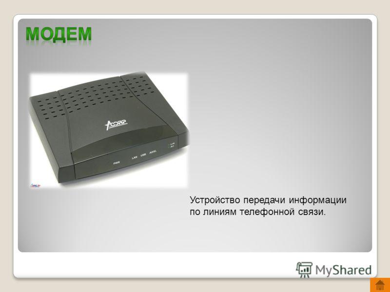 Устройство передачи информации по линиям телефонной связи.