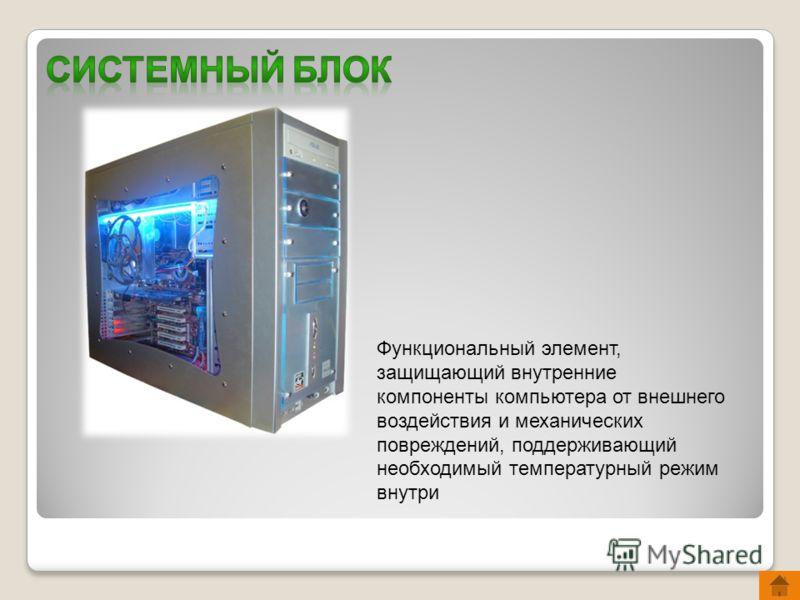 Функциональный элемент, защищающий внутренние компоненты компьютера от внешнего воздействия и механических повреждений, поддерживающий необходимый температурный режим внутри