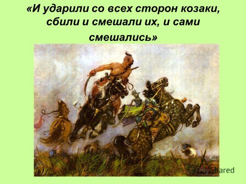 «И ударили со всех сторон козаки, сбили и смешали их, и сами смешались»