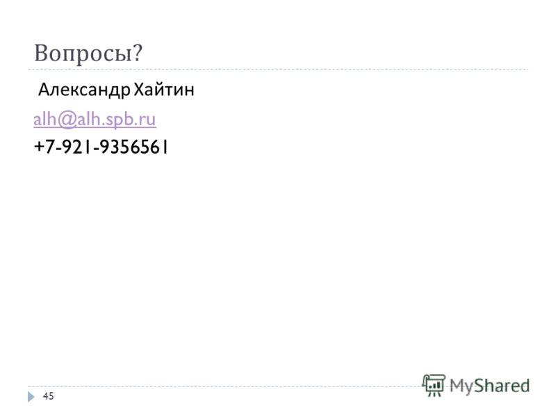 Вопросы ? Александр Хайтин alh@alh.spb.ru +7-921-9356561 45