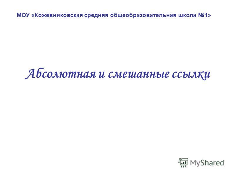Абсолютная и смешанные ссылки МОУ «Кожевниковская средняя общеобразовательная школа 1»