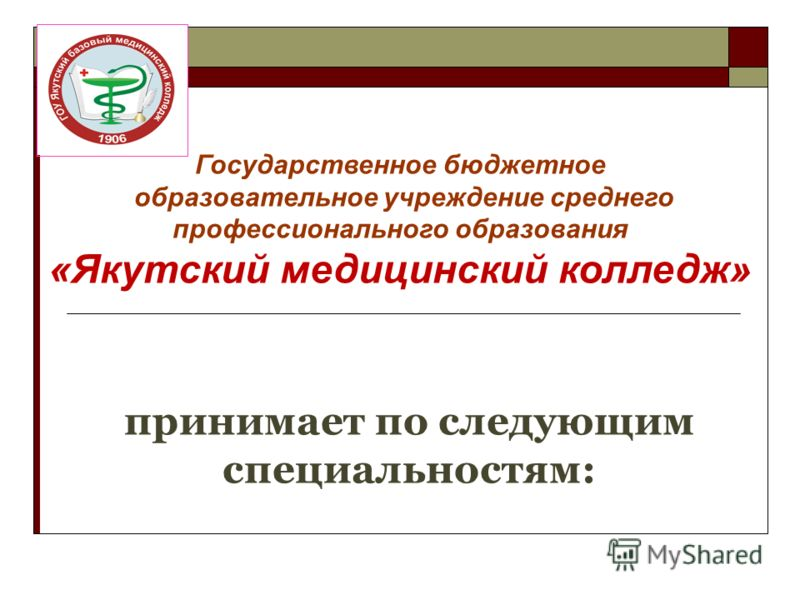 принимает по следующим специальностям: Государственное бюджетное образовательное учреждение среднего профессионального образования «Якутский медицинский колледж»