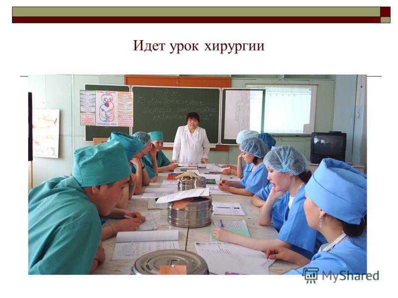 Идет урок хирургии