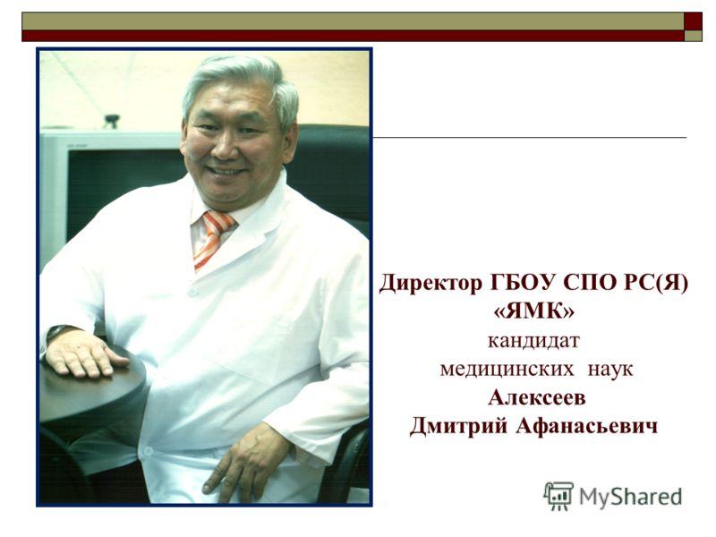 Директор ГБОУ СПО РС(Я) «ЯМК» кандидат медицинских наук Алексеев Дмитрий Афанасьевич
