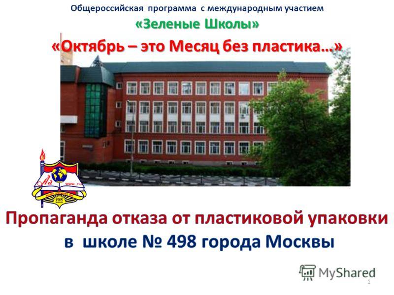 1 Общероссийская программа с международным участием «Зеленые Школы» «Октябрь – это Месяц без пластика…»