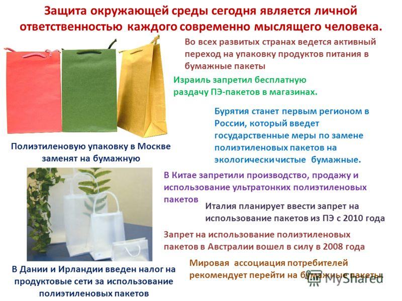 В Китае запретили производство, продажу и использование ультратонких полиэтиленовых пакетов Мировая ассоциация потребителей рекомендует перейти на бумажные пакеты. Бурятия станет первым регионом в России, который введет государственные меры по замене