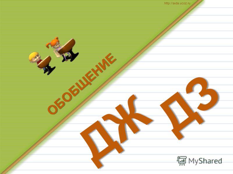 ДЗ ДЖ ОБОБЩЕНИЕ http://aida.ucoz.ru