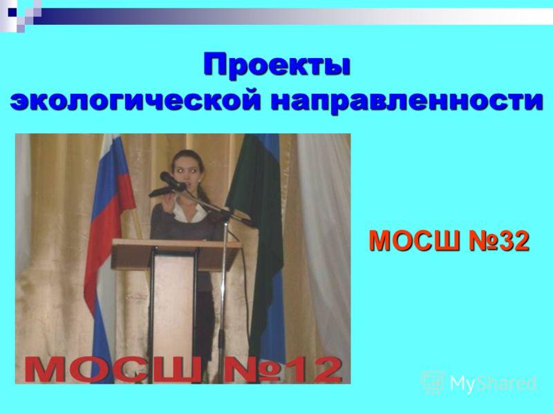 Проекты экологической направленности МОСШ 32