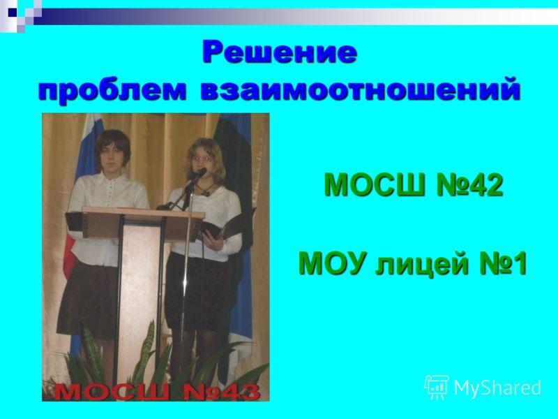 Решение проблем взаимоотношений МОСШ 42 МОУ лицей 1