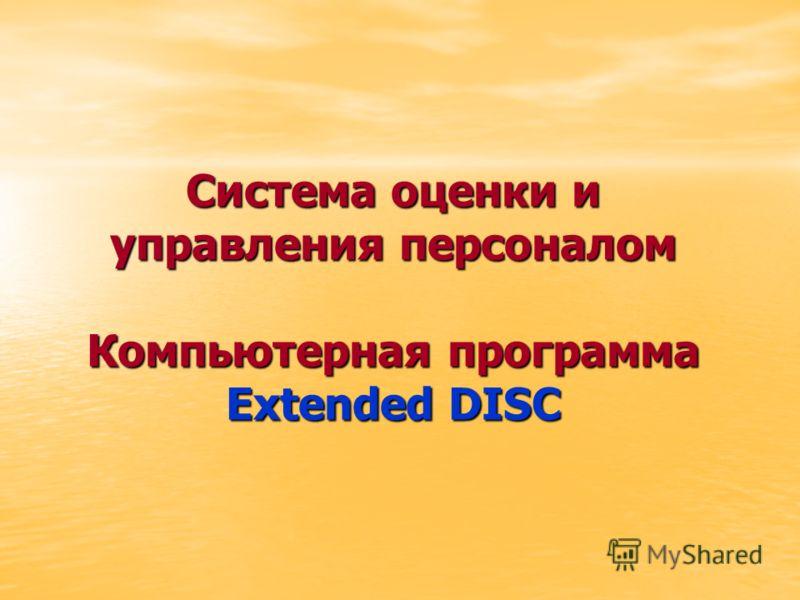 Система оценки и управления персоналом Компьютерная программа Extended DISC